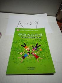 特殊教育和谐课程学生·教师系列丛书:特殊儿童学前认知沟通活动手册