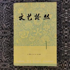 《文艺论丛》(1977年9月第一辑)