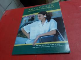 1988年春季特刊--中国出口商品交易
