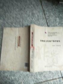 中国非物质文化遗产研究丛书:非物质文化遗产保护研究   原版内页干净