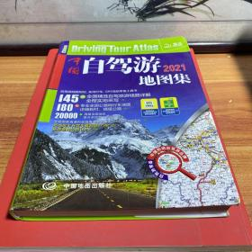 2021中国自驾游地图集