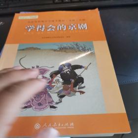 北京市初级中学地方教材(选修)京剧  学得会的京剧