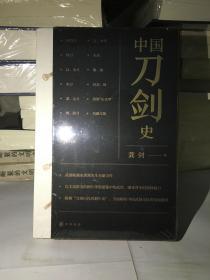 中国刀剑史(平装·全2册)承诺正版