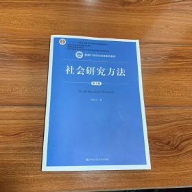 社会研究方法(第五版)(新编21世纪社会学系列教材)【内页干净】