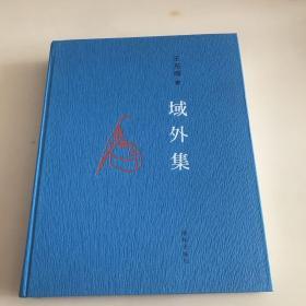 域外集(毛边本、作者签名钤印本)