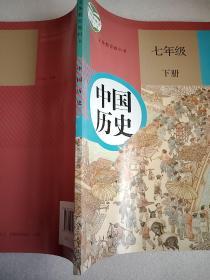 义务教育教科书 中国历史 七年级 下册   16开