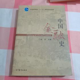 中国金融史【内页有划线笔记】
