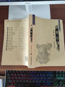 教育心理学 莫雷   广东高等教育出版社