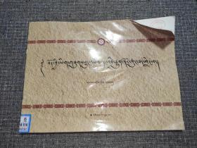 藏文书法的创制和演变(藏文)