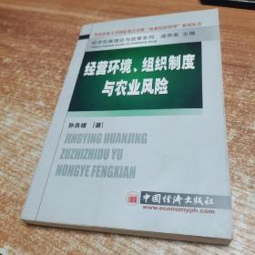 经营环境、组织制度与农业风险
