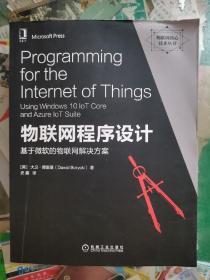 物联网程序设计:基于微软的物联网解决方案