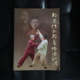 杨家传太极拳体用秘法