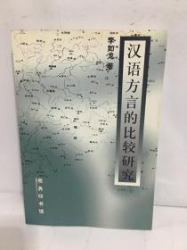 汉语方言的比较研究