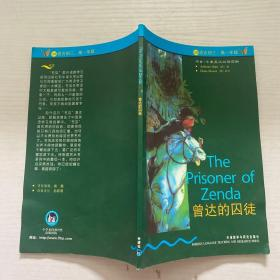 书虫·牛津英汉双语读物:3级下(适合初3、高1年级)曾达的囚徒
