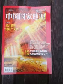 中国国家地理2021.4总第726期)