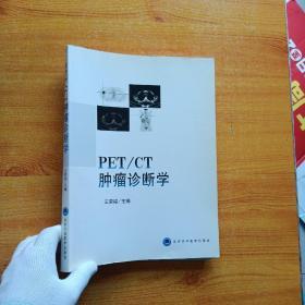 PET/CT肿瘤诊断学【内页干净】