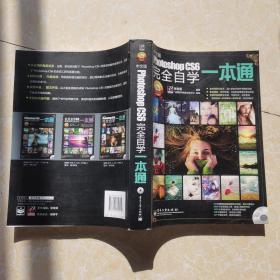 Photoshop CS6完全自学一本通(中文版)