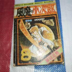 超级圣斗士:风魔小次郎(八)四千年的梦