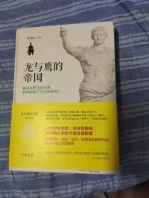 龙与鹰的帝国:秦汉与罗马的兴衰,怎样影响了今天的世界?