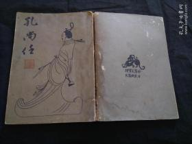 古风丛书之十一:孔尚任 民国六十七年初版