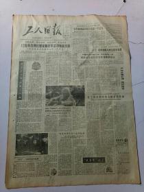 工人日报1986年3月4日共4版