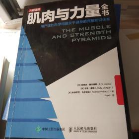肌肉与力量全书用严谨的科学构建关于健身的完整知识体系