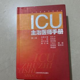 ICU主治医师手册(第2版)