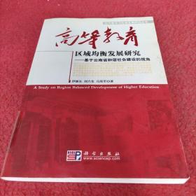高等教育区域均衡发展研究——基于云南省和谐社会建设的视角