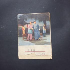 文革时期作业本一册,有作业和老师批改