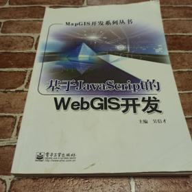 MapGIS开发系列丛书:基于JavaScript的WebGIS开发
