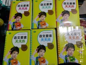 语文要素天天练六年级上册(人教部编版)