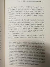 孙文革命:《圣经》和《易经》(布面)
