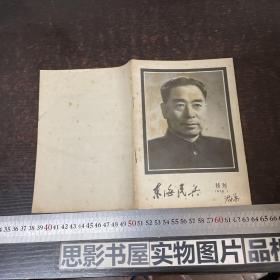 东海民兵 特刊1976年第1期