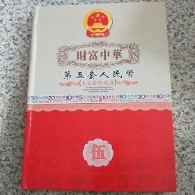 财富中华  第五套人民币大全套 珍藏册  空白