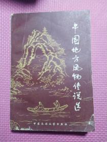 中国地方风物传说选一