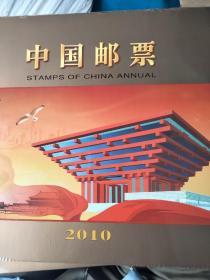 2010年邮票年册 看图附送 小本片