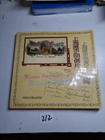 上海历史明信片