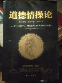 黑金系列:道德情操论
