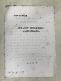 """供批判""""四人帮""""参考:清华大学学生揭发江青写黑诗为复辟阴谋制造舆论"""