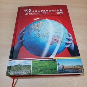 重庆市国土资源和房地产年鉴(2016)附一张光盘