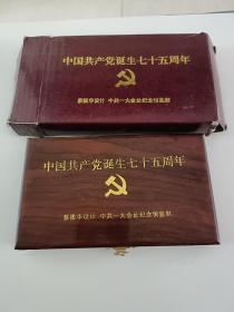 純紫銅 一大會址監制】紀念中國共產黨誕生七十五周年 中共一大會址紀念章