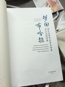 梦回布哈拉:唐定远将军安菩夫妇墓出土文物特展