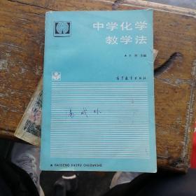 中学化学教学法