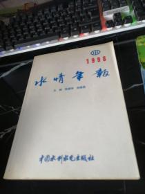 水情年报.1998