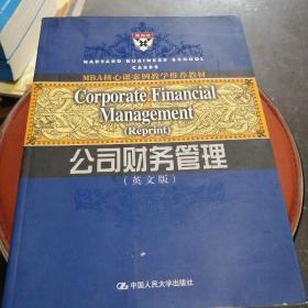 MBA核心课案例教学推荐教材:公司财务管理(英文版)