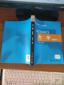 力学(物理类)舒幼生著 北京大学出版社