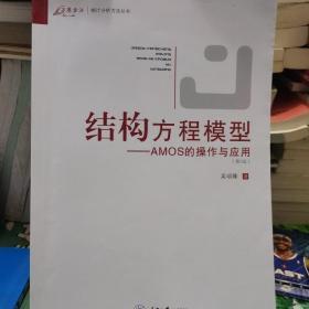 结构方程模型:AMOS的操作与应用