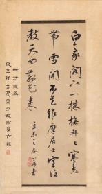 梁同书书 六桥(蒙古族学者三多)转赠梅兰芳行书轴。纸本大小42.5*80.38厘米。宣纸艺术微喷复制