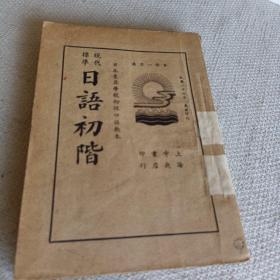 日语初阶 1937版(中日版)