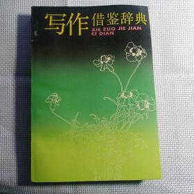 《写作借鉴辞典》【正版现货,品好如图】